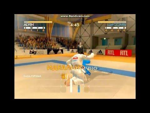 игра мастер дзюдо скачать торрент - фото 8