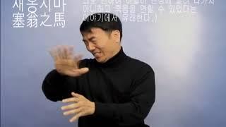새옹지마 (한국복지대 한수 사전 한국수어1 해설 버전)