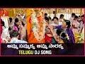 Sammakka Sarakka Telugu DJ Songs   Telangana Special   Amulya DJ Songs