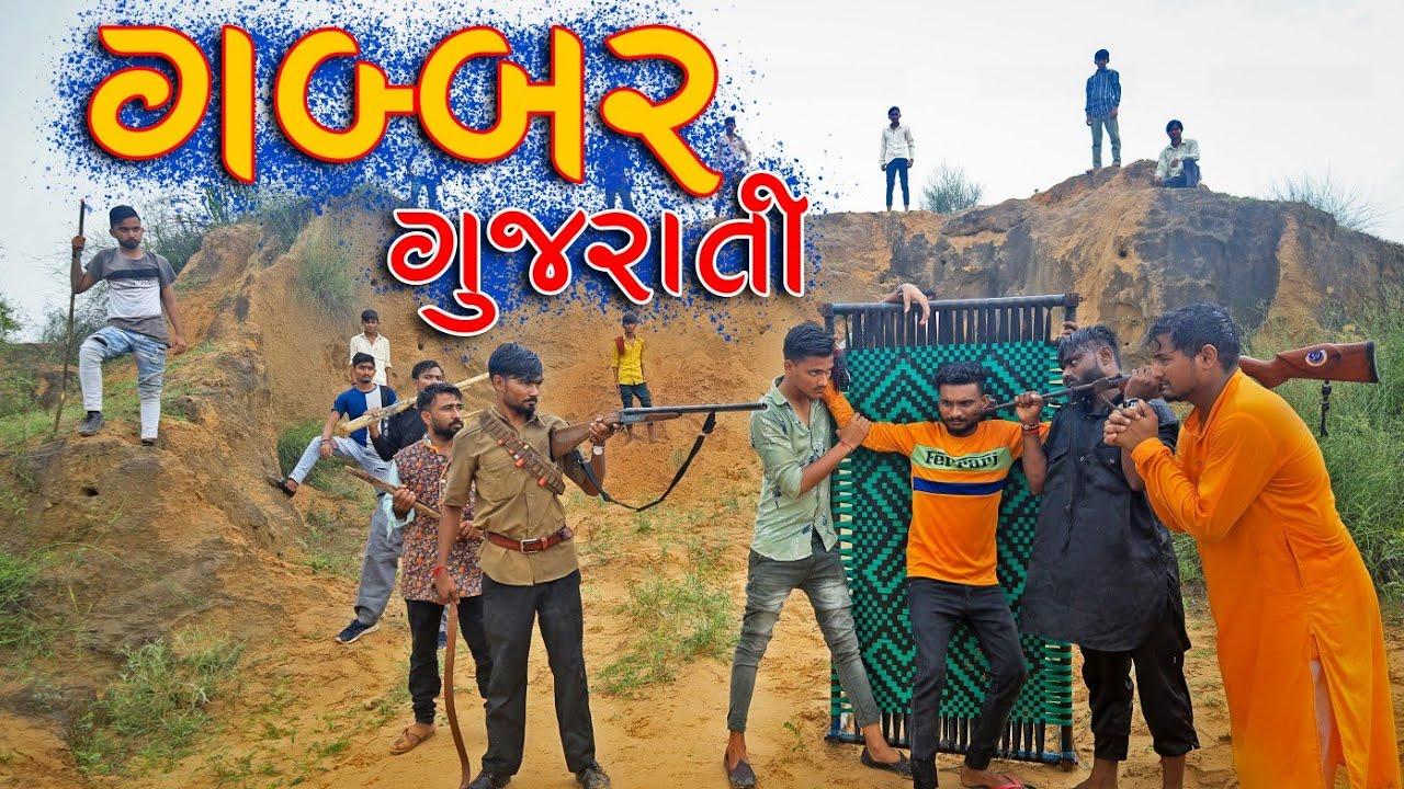 ગુજરાતી ગબ્બર, દેશી કોમેડી    Gabbar Spoof   VahtoVillageBoys    Bhuro    2021 Full HD Video