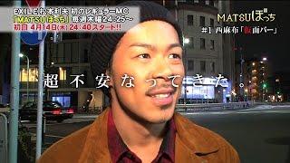 EXILEの松本利夫がパフォーマー卒業後、初のレギュラーMC番組『MATSUぼ...