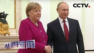 """[中国新闻] 俄德领导人会晤谈""""北溪-2""""项目   CCTV中文国际"""