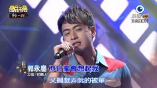 Download lagu 20150718 明日之星 SuperStar 郭永慶 你甘擱會想起我