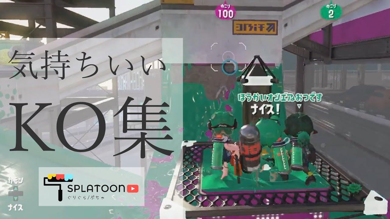 【スプラトゥーン2】気持ちいいKO集【2020年9月】