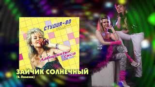 Студия-80 - Зайчик солнечный ( CD, 2017 )