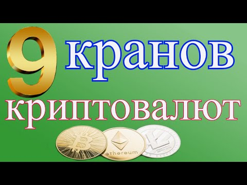 9 кранов криптовалют