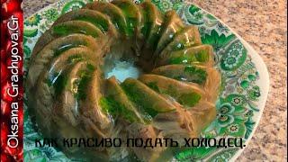 Холодец  мой рецепт  Красивая подача  Aspic my recipe Beautiful serve