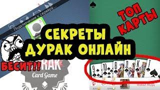 тОП 3 СЕКРЕТА ДУРАК ОНЛАЙН!