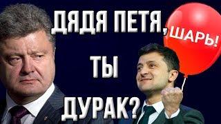 """Зеленский: """"Порошенко совершил чудовищную ошибку! Теперь Шарий будет его мочить!»"""