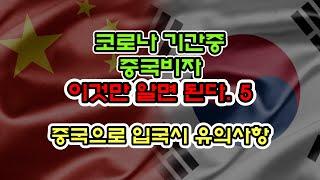 중국비자 이것만 알면 된다   코로나기간 한국,중국 양…