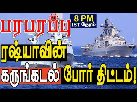 If Turkey leaves NATO, how will it increase Russia's strength   Paraparapu World News Tamil