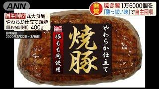 焼き豚1万個以上回収 微生物残り「酸っぱい味」(19/12/24)