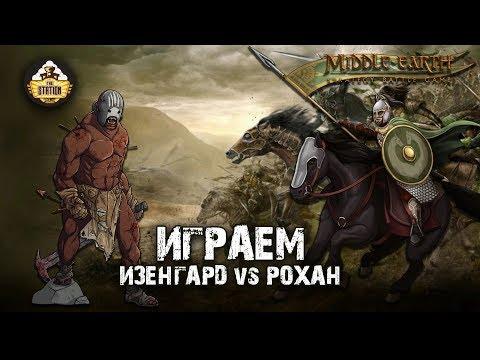 Играем Lord Of The Rings: Изенгард против Рохана