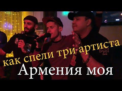 🇦🇲 Армения моя 🏔 спели цыган и два армянина