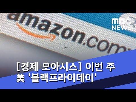 [경제 오아시스] 이번 주 美 '블랙프라이데이'…국경 없는 쇼핑 (2018.11.20/뉴스외전/MBC)
