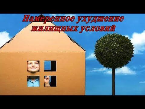 Намеренное ухудшение жилищных условий - бесплатная консультация юриста онлайн