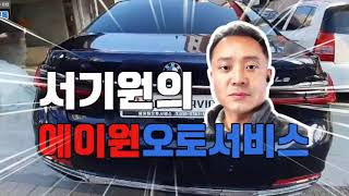 BMW745Le PHEV 모델 사고차수리 판금도색수리 …