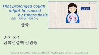 2-7 3-1 [Korean]Latent Tuberculosis Infection.