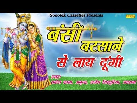 बंसी बरसाने से लाय दूँगी | Bansi Barsane Se Laye Dungi | Rakesh Kala, Anuja | Krishan Bhajan Kirtan