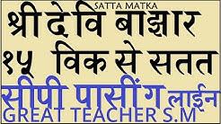 Satta Matka Sridevi 15 week continue C-P pass line By Great Teacher S.M