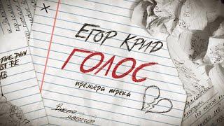 Егор Крид - Голос