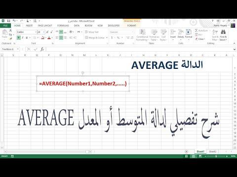 الدرس (2) دالة المعدل أو المتوسط AVERAGE كورس شرح دوال الإكسيل