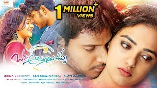 Okka Ammayi Thappa Full Movie - 2017 Latest Telugu Full Movie - Sundeep Kishan, Nithya Menon