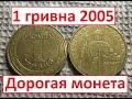 1 гривна 2005 года Дорогая монета mp3