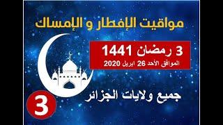 امساكية 3 رمضان 2020 الجزائر جميع الولايات