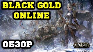 Black Gold Online - Обзор