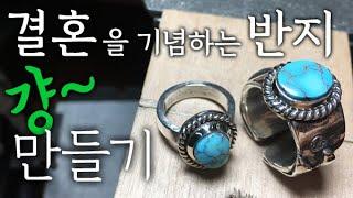 터키석 커플링 반지 걍 만들어 버리기 feat 왁스카빙…