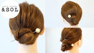 浴衣や着物に使いたい簪(かんざし)の3つの使い方/How to use Kanzashi(chopsticks)/Kimono and Yukata 3 hairstyles.