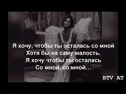 Miyagi - Angel ( Текст песни...Lyrics)