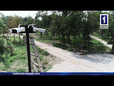 Первый Городской. Кривой Рог: Найбезпечніший парк – Гданцівський
