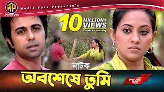 বাংলা নাটক । অবশেষে তুমি । Oboshsa tumi । তারিন,অপূর্ব । 2018 । Media Para