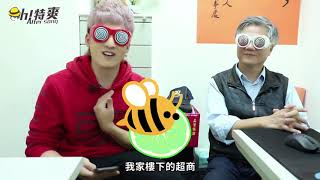 【Oh!特爽】與吳蕚洋合唱,順便聊一下蜂蜜檸檬!