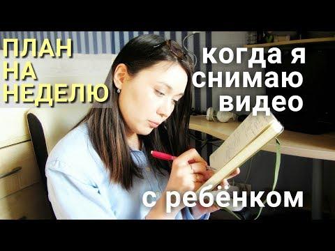 Планирование дня мамы в декрете Как я не схожу с ума Эффективный режим дня мамы Распорядок для мам