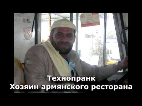 Коллекция пранков - Хозяин армянского ресторана