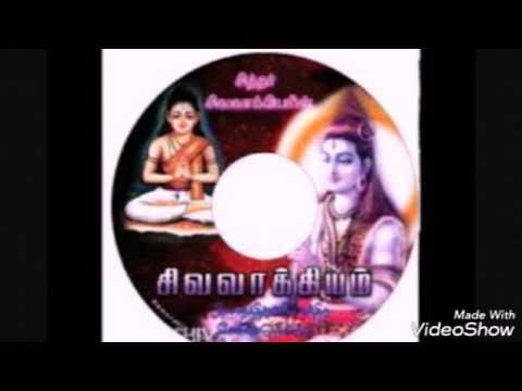 சிவவாக்கியம் விளக்கம் - 1