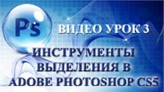 Урок 3. Инструменты выделения в Adobe Photoshop CS5