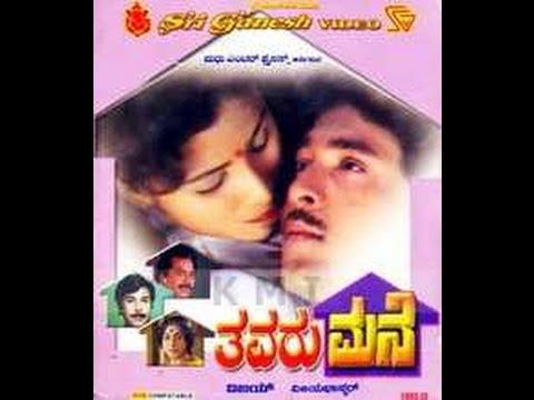 Thavaru Mane – ತವರು ಮನೆ 1986   FEAT.Kalyankumar, Bharathi   Full Kannada Movie