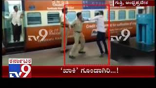 Passenger Beaten up by Railway Cops Mercilessly at Gutti in AP