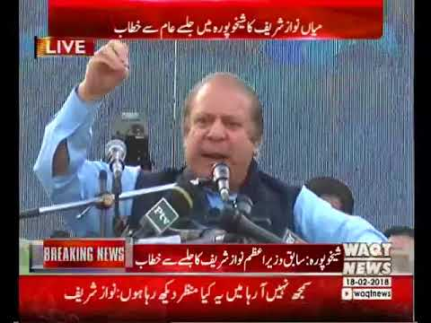 Nawaz Sharif  Address PML-N rally In Sheikhupura