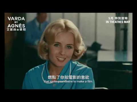 艾麗絲說華妲 (Agnès Varda)電影預告