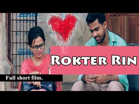 Rokter rin(emotional) new short film by click and play | Bangla short film 2017 .