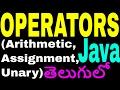 Operators in java telugu part 1 || Arithmetic Operator || Assignment Operator || Unary Operator