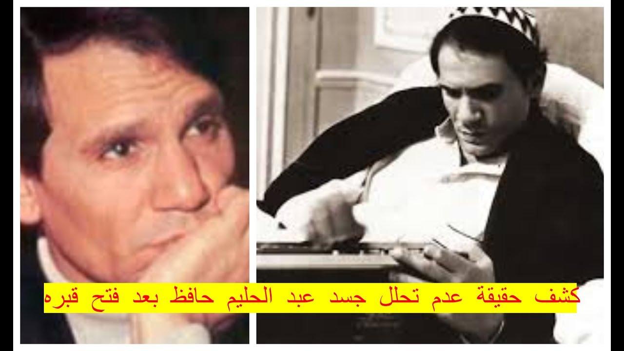 0979d309b كشف حقيقة عدم تحلل جسد عبدالحليم حافظ عند فتح قبره - YouTube