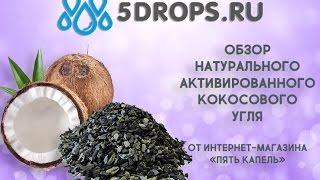 Обзор кокосового угля для очистки самогона
