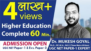 Higher Education Complete || ugc/nta net  || Must Watch || Paper 1