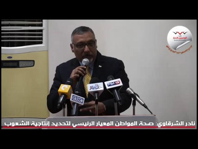 «نادر الشرقاوي: صحة المواطن المعيار الرئيسي لتحديد إنتاجية الشعوب»